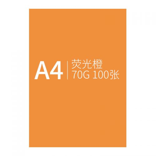 信发(TRNFA)80克 A4 鹦鹉绿打印纸  500张/包