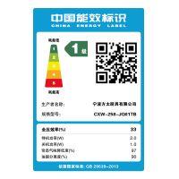 方太(FOTILE)侧吸式油烟机 CXW-258-JQ01TB