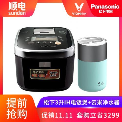松下(Panasonic)3升IH电饭煲SR-SPZ103KSQ + 云米(VIOMI)互联网智能净水器Mee-MR432(签名版)