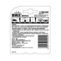 金霸王 2号电池 2粒装【仅限门店自提,不支持快递】