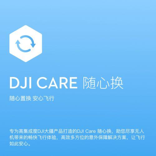 大疆(DJI)御Mini无人机 Care 随心换实体卡
