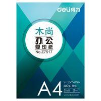 得力(deli)木尚复印纸A4 Z7517(500张/80g)