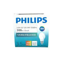 飞利浦(PHILIPS)经济型LED球泡3.5W E27(黄光)