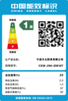方太(FOTILE)轻触式T型欧式油烟机CXW-200-EM16T