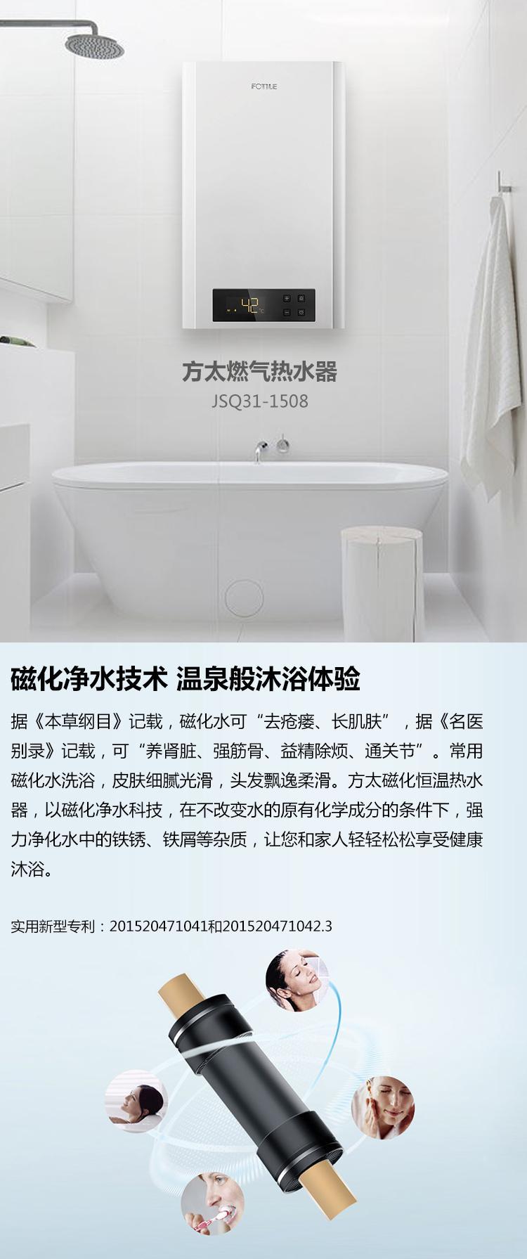 方太(FOTILE)16升 强排式燃气热水器 天然气热水器 JSQ31-1508