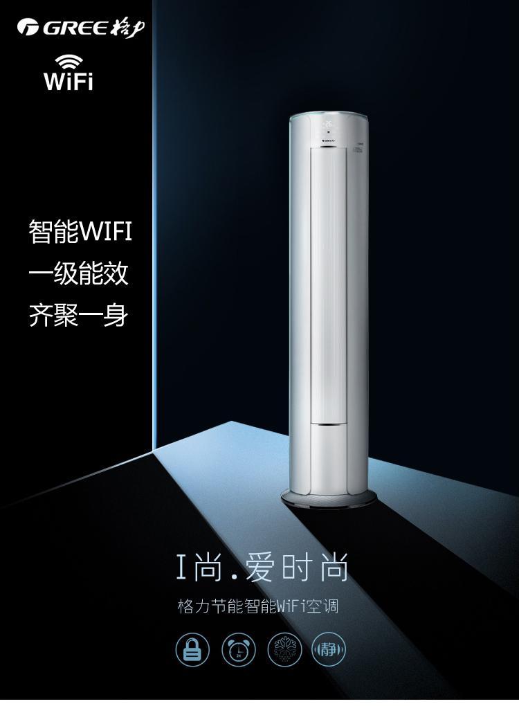 格力(GREE)I尚系列 2匹 变频 冷暖 柜式空调 KFR-50LW/(50555)FNhAa-A1(白色)