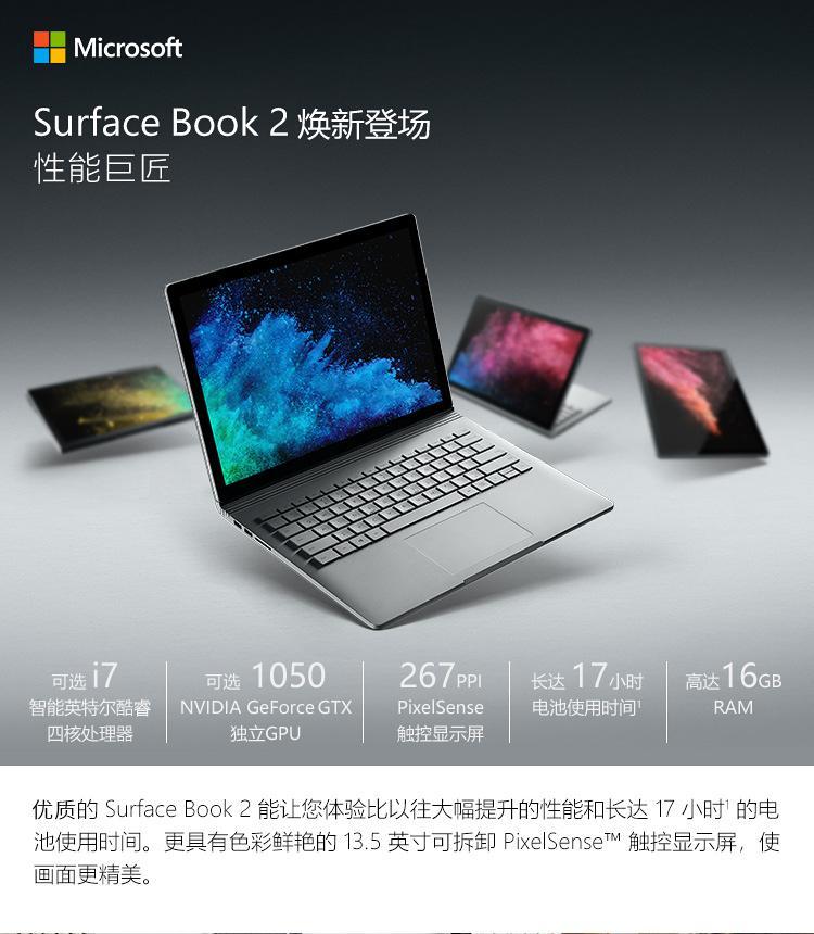 微软笔记本,microsoft surface,微软surface book